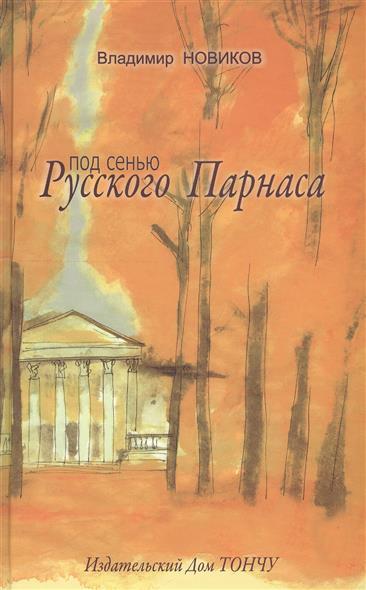 Новиков В. Под сенью Русского Парнаса сергей новиков соседи записки квартиранта