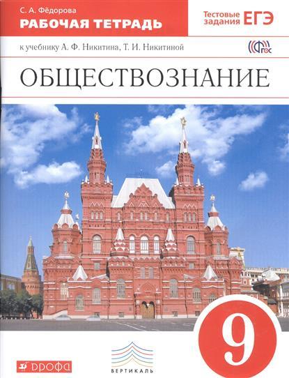 Обществознание. 9 класс. Рабочая тетрадь к учебнику А.Ф. Никитина, Т.И. Никитиной