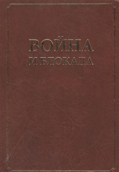 Чистиков А. (ред.) Война и блокада. Сборник памяти В. М. Ковальчука