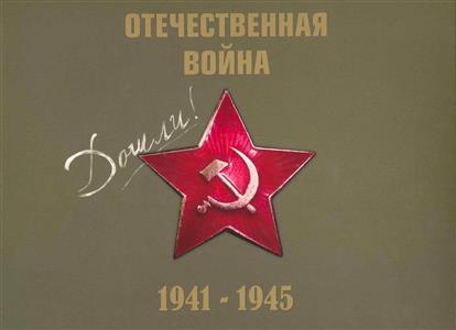Пешеходько Е. (сост) Великая Отечественная война 1941-1945 война народная великая отечественная война 1941 1945