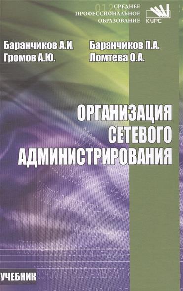 Баранчиков А., Баранчиков П., Громов А., Ломтева О. Организация сетевого администрирования. Учебник it8712f a hxs