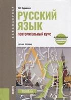 Русский язык: повторительный курс