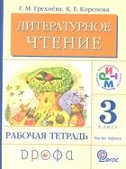 Литературное чтение. 3 класс. Рабочая тетрадь. В двух частях. Часть 1