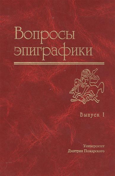 Авдеев А. (ред.) Вопросы эпиграфики. Выпуск I