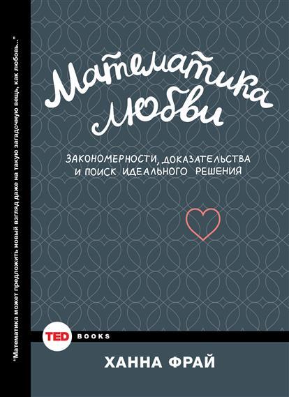 Математика любви