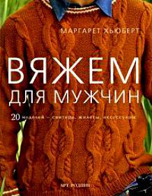 Хьюберт М. Вяжем для мужчин 20 моделей Свитера жилеты аксессуары жилеты
