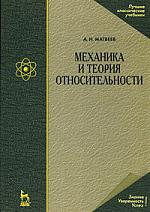 Матвеев А. Механика и теория относительности угаров в а специальная теория относительности