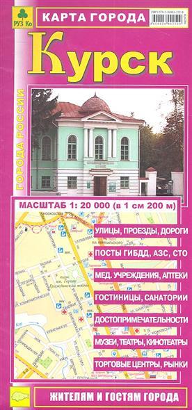 Карта города Курск. Масштаб 1:20 000 (в 1 см 200 м)
