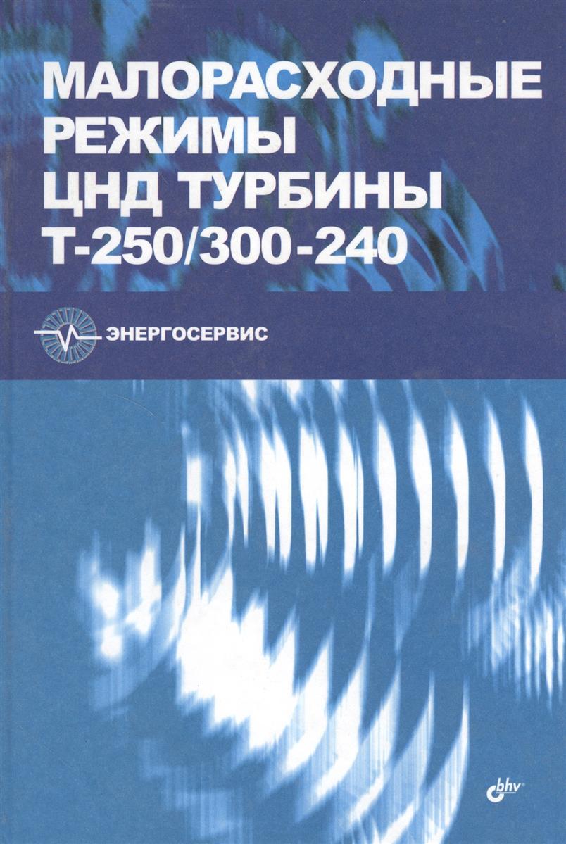 Кондукова Е. (ред.) Малорасходные режимы ЦНД турбины Т-250/300-240 в ф шулешов корабельные газовые турбины