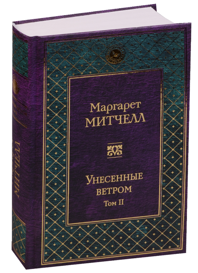 Митчелл М. Унесенные ветром. Том II ISBN: 9785699964772 митчелл м унесенные ветром комплект из 2 книг