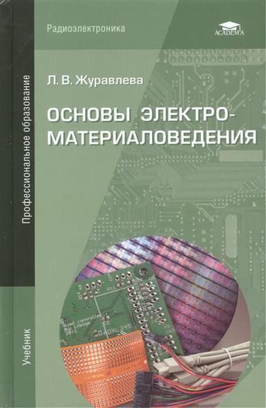Основы электроматериаловедения. Учебник