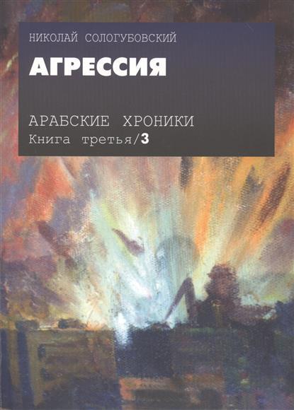 Арабские хроники. Книга третья. Агрессия (+DVD)
