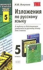 Изложения по русскому языку 5 кл