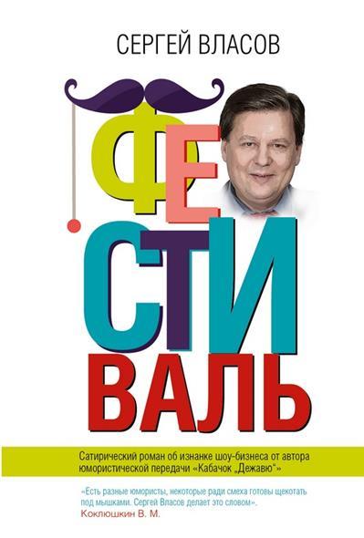 Власов С. Фестиваль власов александр иванович сонеты