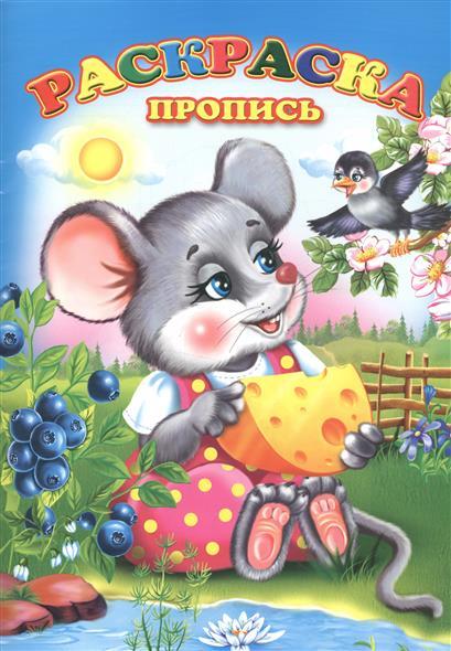 Мышонок. Раскраска-пропись