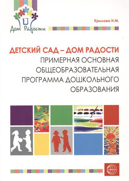 Детский сад - Дом радости. Примерная основная общеобразовательная программа дошкольного образования