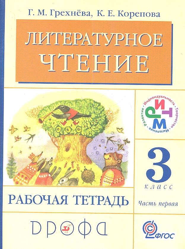 Грехнева Г., Корепова К. Литературное чтение. 3 класс. Рабочая тетрадь. В двух частях. Часть 1 все цены