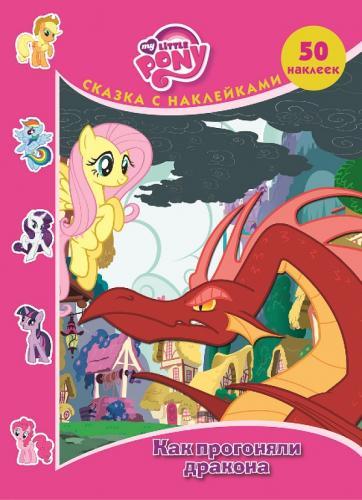 Баталина В ред Как прогоняли дракона Мой маленький пони Сказка с наклейками