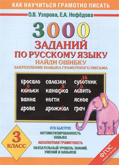 Узорова О.: 3000 заданий по русскому языку. Найди ошибку. Закрепление навыка грамотного письма. 3 класс