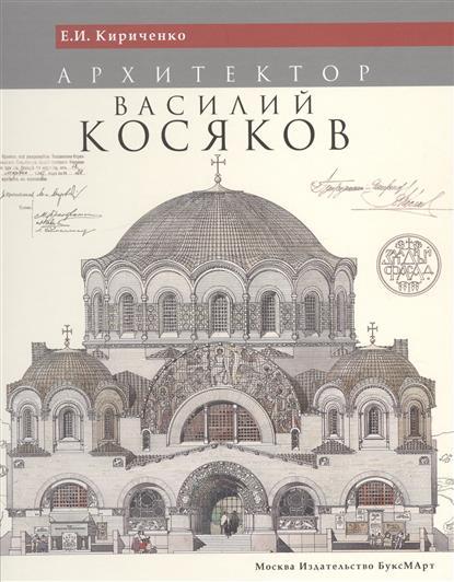 Кириченко Е. Архитектор Василий Косяков