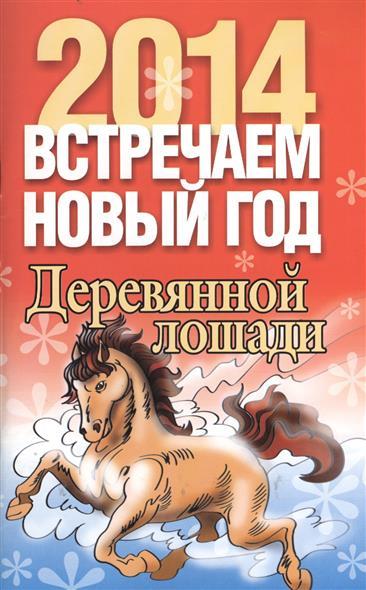 2014. Встречаем Новый год Деревянной лошади