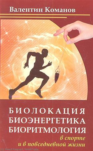 Биолокация биоэнергетика биоритмология в спорте...