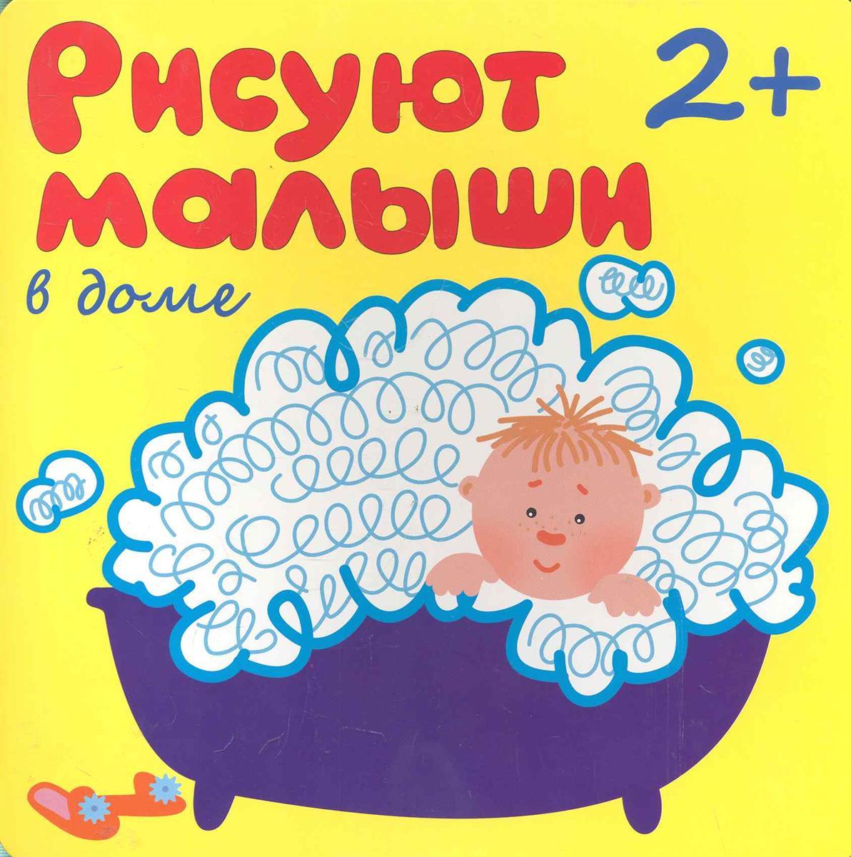 Краснушкина Е. (ред.) Рисуют малыши В доме краснушкина е ред рисуют малыши в доме
