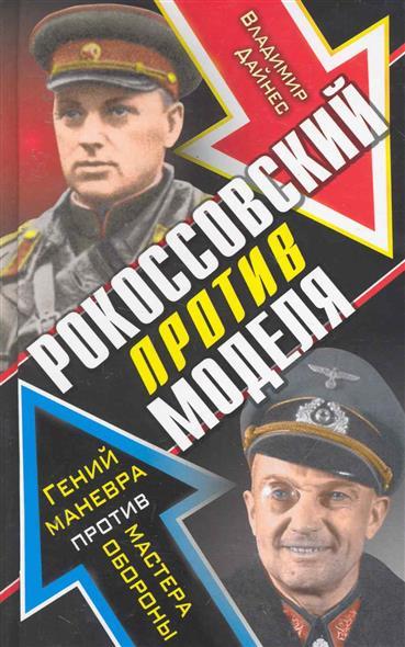Рокоссовский против Моделя Гений маневра против мастера обороны