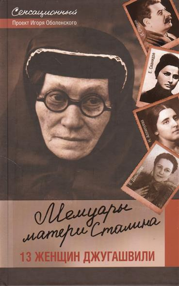 Плигина Я. (ред.) Мемуары матери Сталина. 13 женщин Джугашвили савицкий е я дракон мемуары маршала авиации