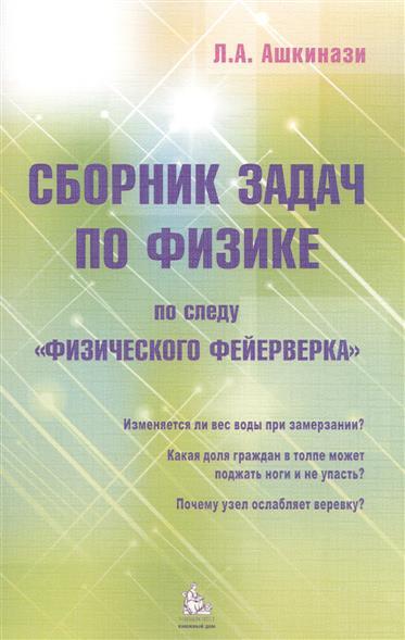 Ашкинази Л. Сборник задач по физике. По следу Физического фейерверка
