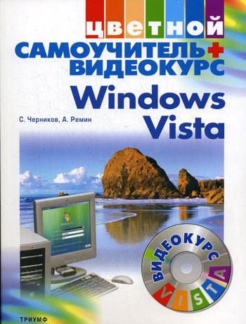 Черников С. Windows Vista