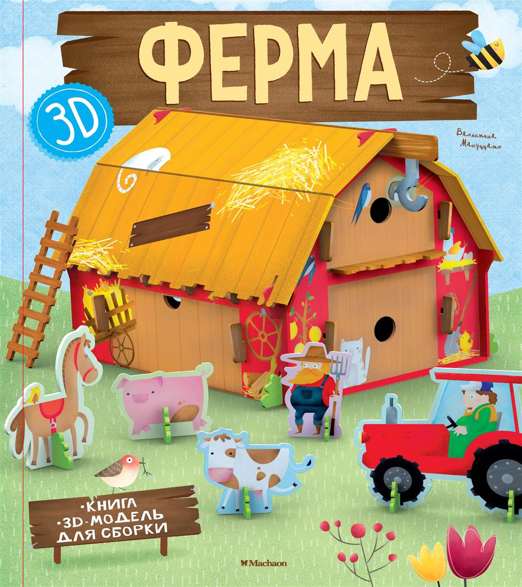 Мануццато В. Ферма (книга+3D-модель для сборки)