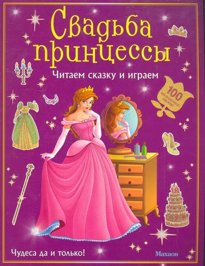 Морозова Е. (пер). Свадьба принцессы