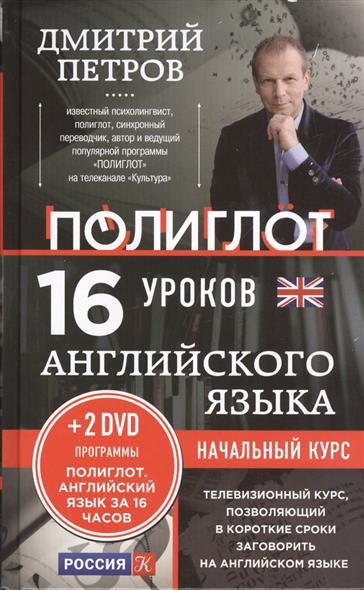 Испанский За 16 Уроков С Дмитрием Петровым