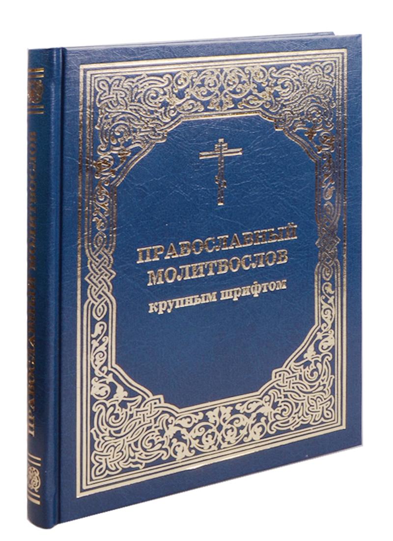 Православный молитвослов крупным шрифтом молотников м ред сост православный молитвослов крупным шрифтом isbn 9785933131731