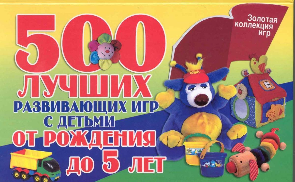 Павлычева Н. (худ). 500 лучших развивающих игр с детьми от рожд. до 5 л. мальцева и 65 лучших развивающих игр от рождения до года