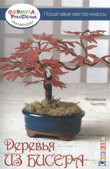 Деревья из бисера. Пошаговые мастер-классы