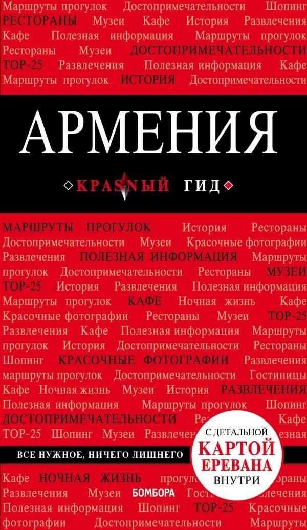 Кульков Д. Армения. Путеводитель с детальной картой Еревана внутри ISBN: 9785699868780