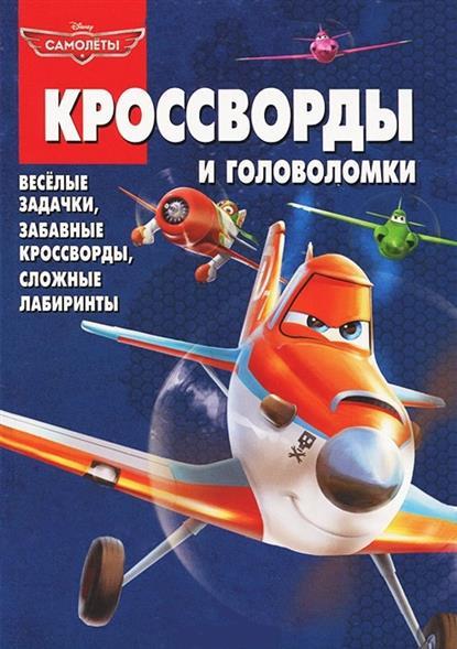 Сборник кроссвордов и головоломок КиГ № 1323 (