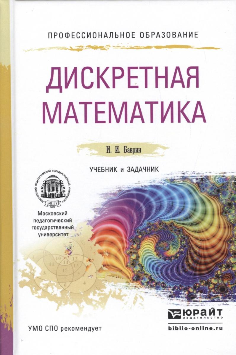 Баврин И. Дискретная математика. Учебник и задачник для СПО и и баврин математика