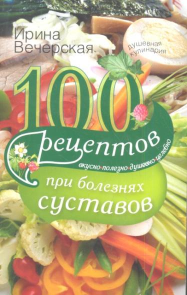 100 рецептов при болезнях суставов