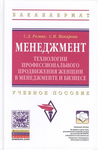 Резник С.: Менеджмент: технологии профессионального продвижения женщин в менеджменте и бизнесе. Учебное пособие. Второе издание, переработанное и дополненное