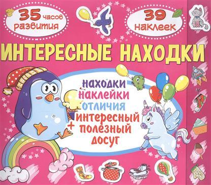 Интересные находки Котик. 39 наклеек. Находки, наклейки, отличия,интересный + полезный досуг детские наклейки монстер хай monster high альбом наклеек