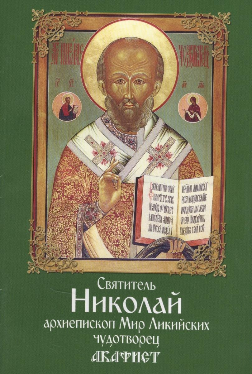 Шапошникова Н. (ред.) Святитель Николай, архиепископ Мир Ликийских, чудотворец. Акафист