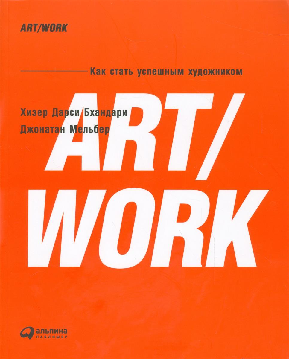 ART WORK Как стать успешным художником