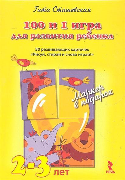 Книга 100 и 1 игра для развития ребенка.... Сташевская Г.
