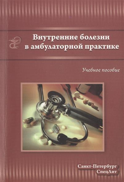 Внутренние болезни в амбулаторной практике. Учебное пособие для среднего медицинского персонала