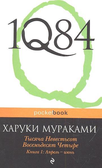 Мураками Х. 1Q84. Тысяча Невестьсот Восемьдесят Четыре. Книга 1: Апрель - июнь