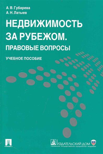 Губарева А., Латыев А. Недвижимость за рубежом Правовые вопросы