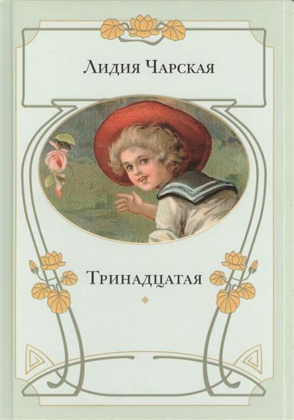 Чарская Л. Тринадцатая сказки голубой феи чарская л